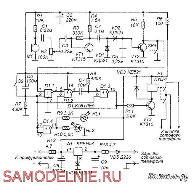 Когда конденсатор С1 зарядится
