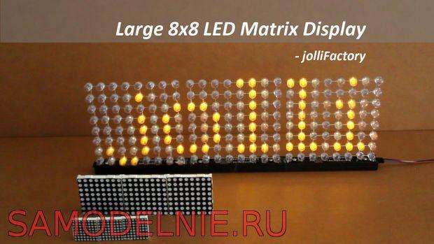 Светодиодная матрица своими руками фото 684
