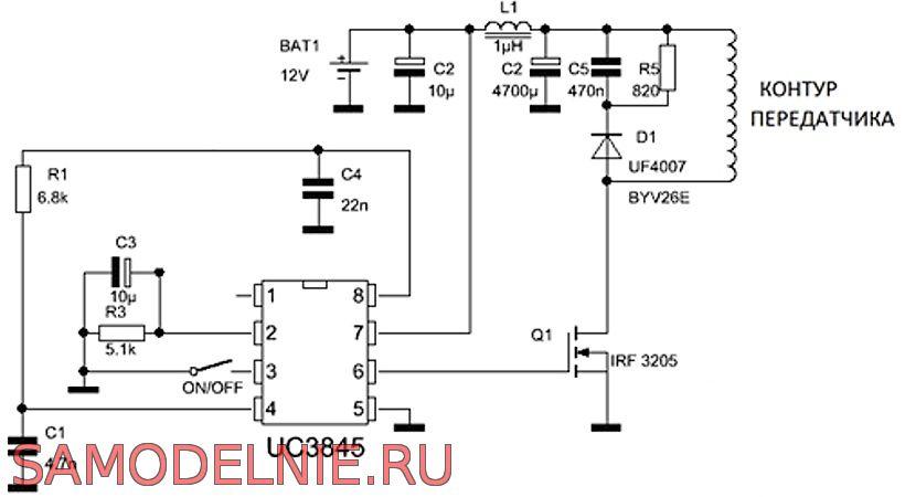 Схема беспроводной зарядки