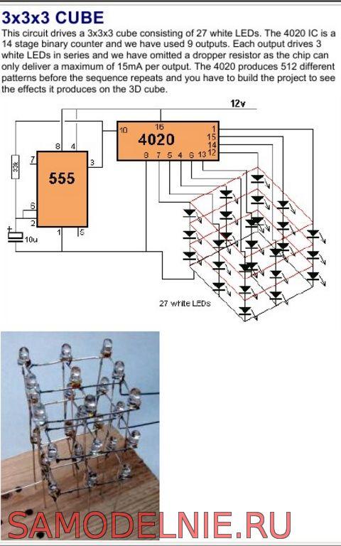 Схема самодельного LED куба