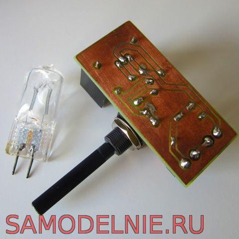 Схема регулятора яркости ламп
